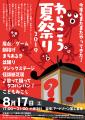 2019_8_わらこう夏祭り_高知A