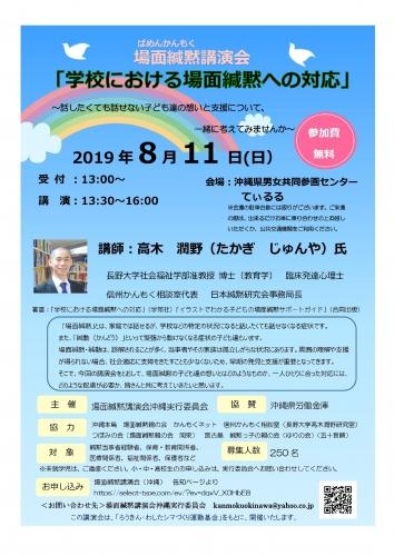 2019場面緘黙講演会(沖縄)チラシ