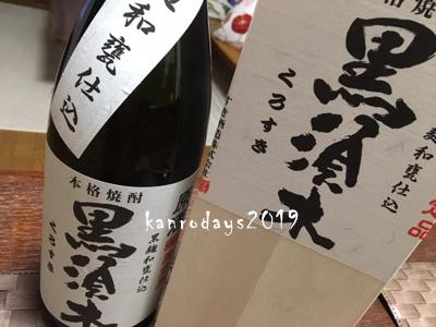 20190703_黒須木1