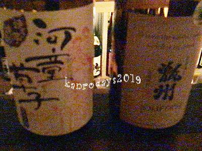 20190712_河童草子と甑州 journey