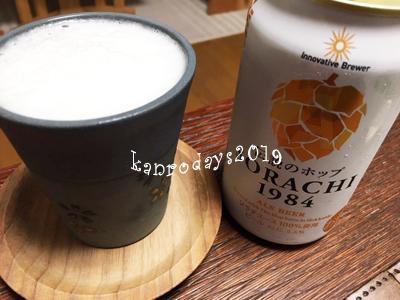 20190718_beer.jpg