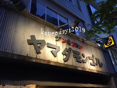 20190717_ヤマダモンゴル