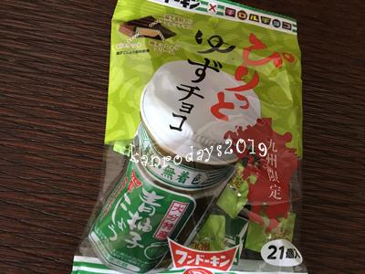 04ゆず胡椒チロルチョコ1