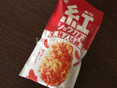08紅ショウガ天柿の種