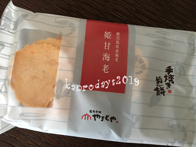 12甘海老お煎餅