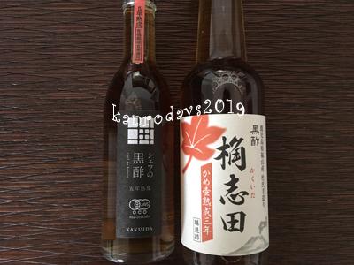 13桷志田黒酢