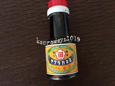 14カネヨお醤油
