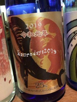20190726_海からの贈りもの令和元年2019