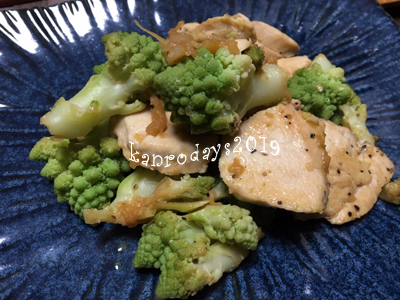 20190727_鶏肉とロマネスコのガリバタ炒め