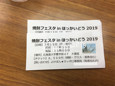 20190715_チケット2