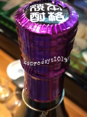 20190806_3タイガーアンドパープル
