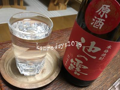 20190810_池の露原酒1