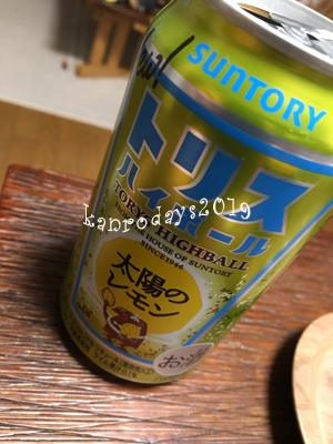 20190810_トリスハイボール太陽のレモン