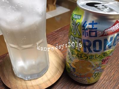 20190814_すっぱうまレモン