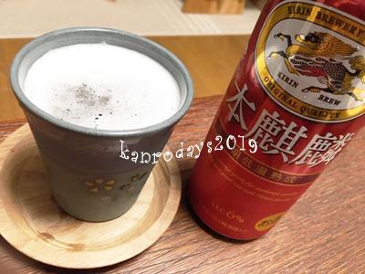 20190823_本麒麟