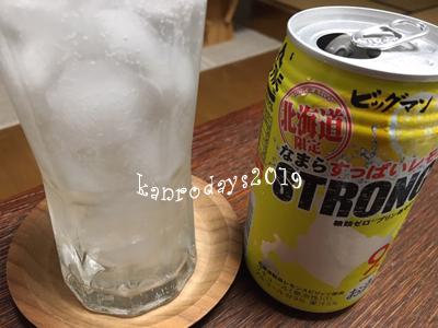 20190830_なまらすっぱいレモン