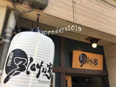 20190825_051軒目
