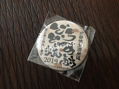 20190825_06どうどす焼酎