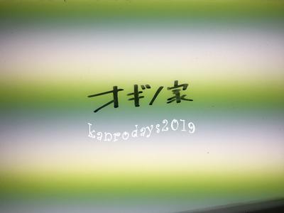 20190825_173軒め