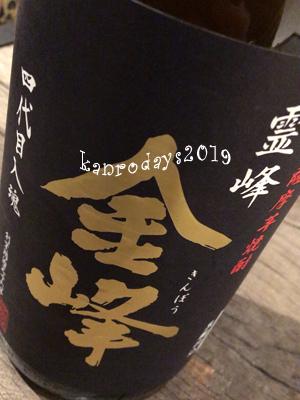 20190825_20金峰