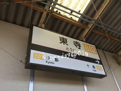 20190825_03東寺駅