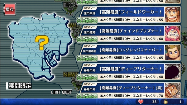 復刻秘島高難易度コンプ (1)