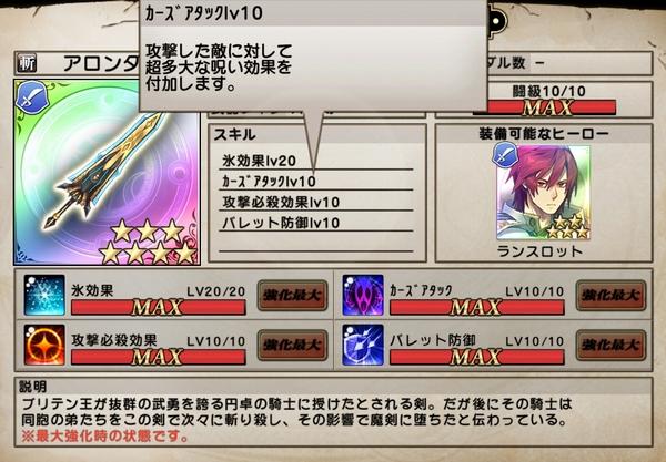 シャドルダイナレベル80突破 (6)