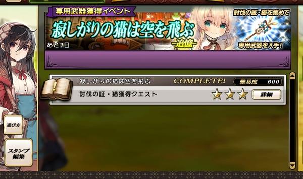 新生アリス専用武器ゲット (1)