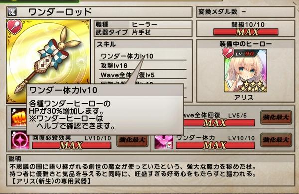 新生アリス専用武器ゲット (2)