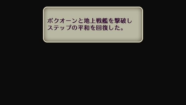 スイッチロマサガボクオーン撃破 (1)