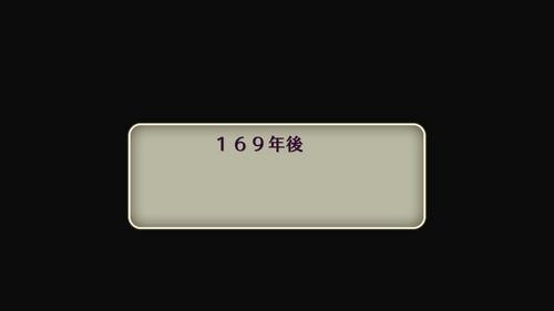 スイッチロマサガボクオーン撃破 (3)