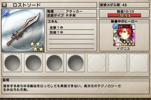 ロストソード進化先いっぱい (1)