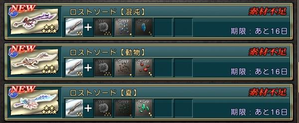 ロストソード進化先いっぱい (20)