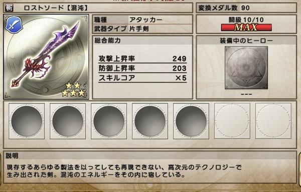 ロストソード進化先いっぱい (21)