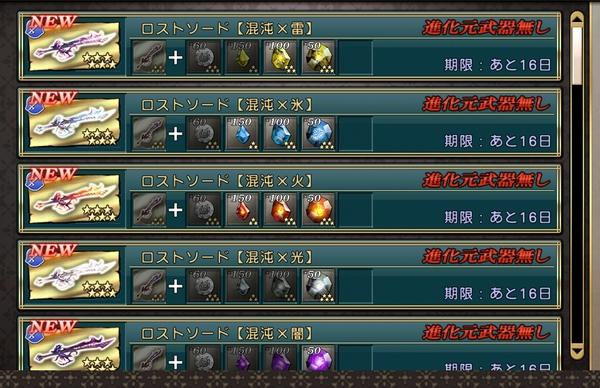 ロストソード進化先いっぱい (2)