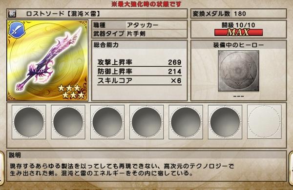 ロストソード進化先いっぱい (5)