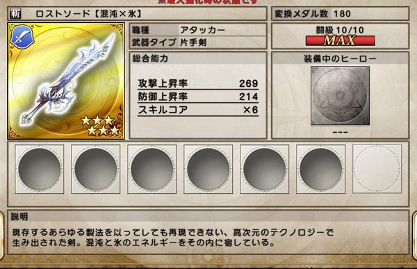 ロストソード進化先いっぱい (6)