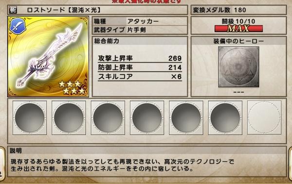 ロストソード進化先いっぱい (8)