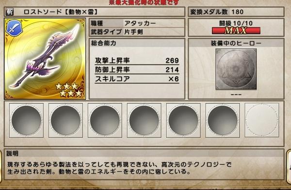ロストソード進化先いっぱい (10)