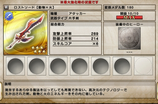 ロストソード進化先いっぱい (12)
