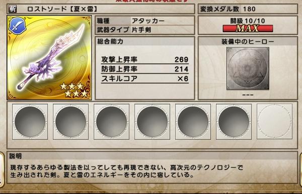 ロストソード進化先いっぱい (15)