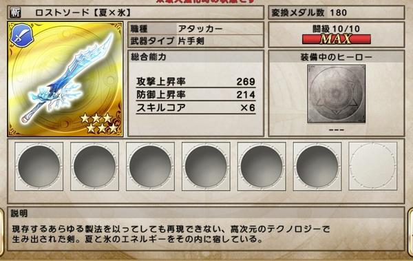 ロストソード進化先いっぱい (16)