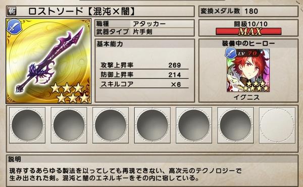 ロストロッド&ソードレベル10 (1)