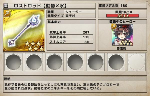 ロストロッド&ソードレベル10 (2)
