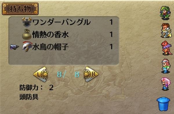 スイッチロマサガ2追憶に挑戦 (4)
