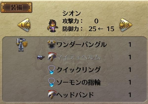スイッチロマサガ2追憶に挑戦 (8)