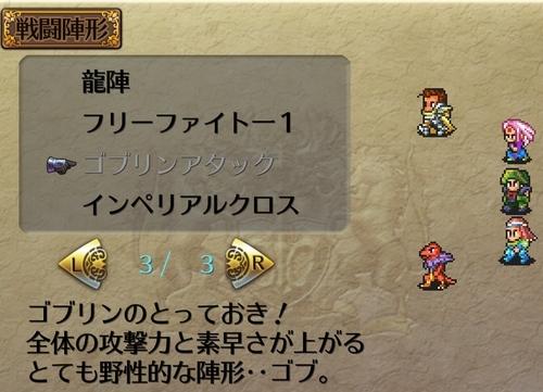 スイッチロマサガ2追憶に挑戦 (12)