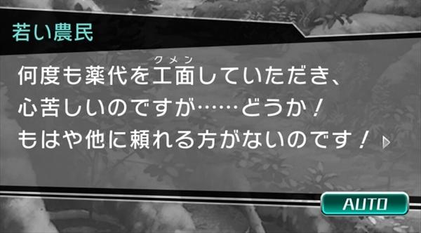 東コンハクゾウスストーリー (7)