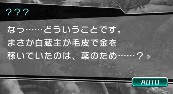 東コンハクゾウスストーリー (8)