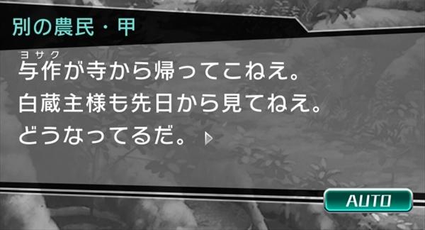 東コンハクゾウスストーリー (27)